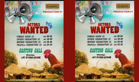 Casting Call @ Kancharapalem Entertainment